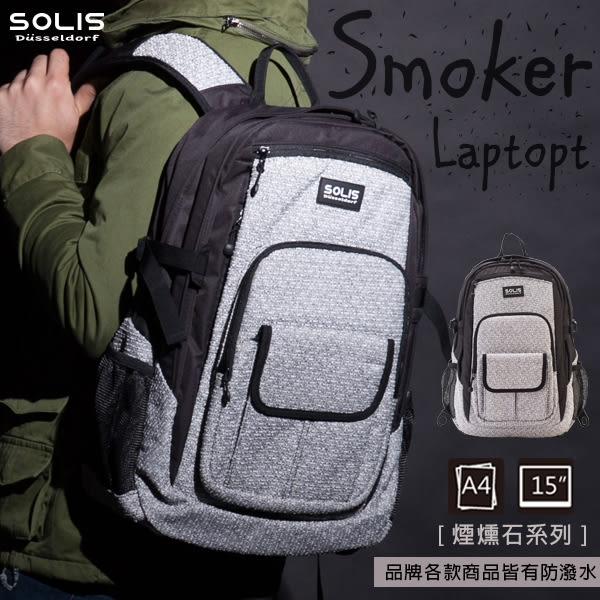SOLIS [ 煙燻石系列 ] 昇華版電腦後背包 (麻花白)