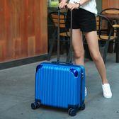 小型行李箱女16寸可愛迷你登機箱超輕密碼箱18寸橫款萬向輪拉桿箱igo       智能生活館