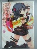 【書寶二手書T3/一般小說_IAE】魔彈之王與戰姬4_Kawaguchishi