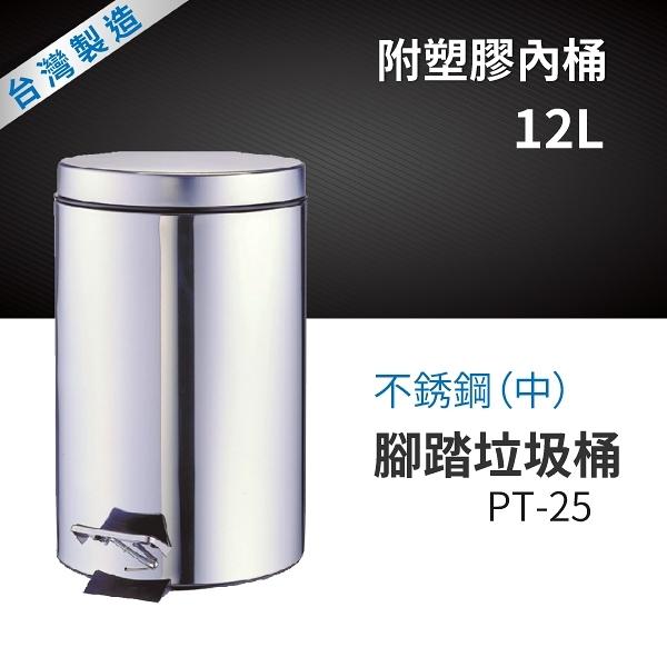 不銹鋼腳踏垃圾桶(中)(附塑膠內桶)PT-25 垃圾桶總匯 資源回收桶 垃圾桶 清潔車