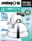 【日象】2.5L經典不鏽鋼鳴笛壺/ZONK-06-25S