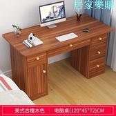 電腦桌 電腦台式桌家用桌子臥室書桌簡約學生學習桌一體寫字桌簡易辦公桌【八折搶購】