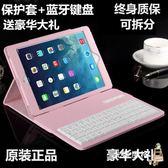 蘋果iPad mini2保護套帶鍵盤ipad air2藍芽鍵盤10.5寸ipad56迷你4(七夕情人節)