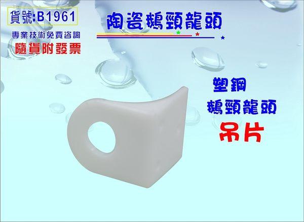 台灣製造.塑鋼鵝頸吊片.淨水器.濾水器.飲水機.RO純水機(貨號:B1961) 【巡航淨水】