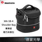 Manfrotto 曼富圖 MB MA-SB-4 Shoulder Bag IV 專業級輕巧斜肩包 正成公司貨 刷卡分期零利率 德寶光學