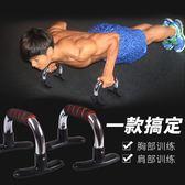 俯臥撐支架男建健身器材家用鍛練胸肌訓練