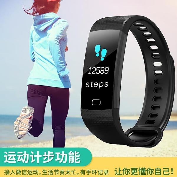 智慧手環 智慧運動手環男女防潑水多功能心率血壓監測vivo計步器彩屏oppo學生手錶