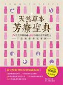(二手書)天然草本芳療聖典:21款花草精油,打造無毒香氛家園