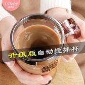 咖啡攪拌杯 全自動攪拌杯電動便攜懶人咖啡杯黑科技旋轉奶昔奶茶杯搖搖水杯子