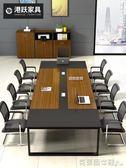 會議桌 辦公家具新款會議桌長桌簡約現代長條桌培訓桌長方形辦公桌椅組合 MKS克萊爾