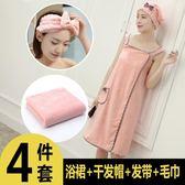 4件套浴巾可穿可裹比純棉柔軟超強吸水抹胸女個性成人百變可愛正韓浴裙135*85cm