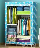 簡易衣櫃現代簡約布衣櫃組裝布藝單人鋼管加粗加固衣櫥收納經濟型igo「摩登大道」