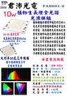 led植物生長燈研究 用led光源模組 ...