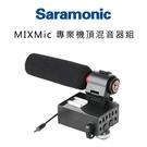 黑熊館 Saramonic 楓笛 MIXMic 專業機頂混音器組含NV5 卡農麥克風 錄音室 指向 幻象 收音 XLR