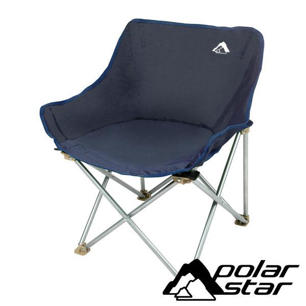 Polarstar 舒適休閒椅『藍』摺疊椅|露營|戶外 P16777