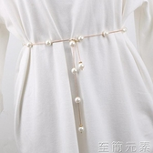 腰帶 腰錬女士珍珠裝飾細腰帶簡約百搭配連衣裙水鉆鑲嵌時尚小皮帶裙帶