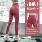 瑜伽健身褲女高腰提臀彈力緊身蜜桃運動速干秋季訓練打底長褲外穿 快速出貨