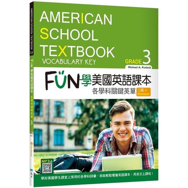 FUN 學美國英語課本:各學科關鍵英單Grade 3【二版】(菊8K  Work