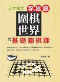 圍棋世界:天才棋士李昌鎬的基礎圍棋課