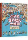 孩子的世界歷史大地圖:從史前時代到21世紀,人類的大冒險與大發現(書後附動動腦Q