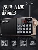 收音機 ahma 808全波段收音機新款便攜式老人小型播放器老年可充電半導體衛 曼慕衣櫃