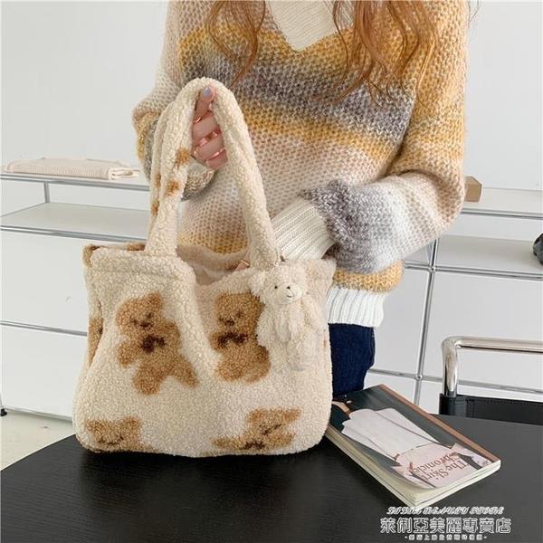 羊羔毛手提包 日系復古可愛小熊手拎包羊羔毛簡約個性側背包包女學生便攜大容量 夏季新品