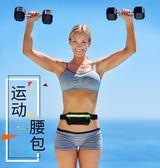 跑步腰包 運動腰包男女2018新款時尚潮跑步手機腰帶迷你貼身旅行多功能隱形