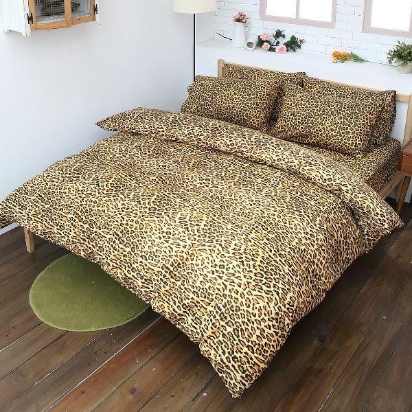 LUST寢具 【新生活eazy系列-狂野豹紋】單人薄被套4.5x6.5尺、台灣製