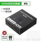 hdmi一分二切換器hdmi分配器分線器4K高清線電視機2進1機頂盒子連顯示器 全館新品85折