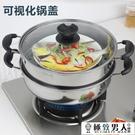 不銹鋼蒸鍋加厚雙層小2層二層火鍋饅頭蒸籠電磁爐用湯鍋燜鍋鍋具【極致男人】