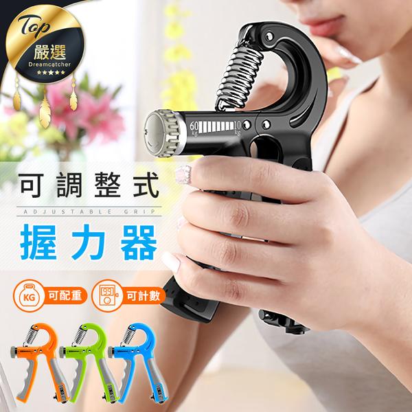 可調式握力器 計數握力器 R字握力器 腕力器 重訓 運動用品 握力訓練器 調節10~60KG【HOF9B1】#捕夢網
