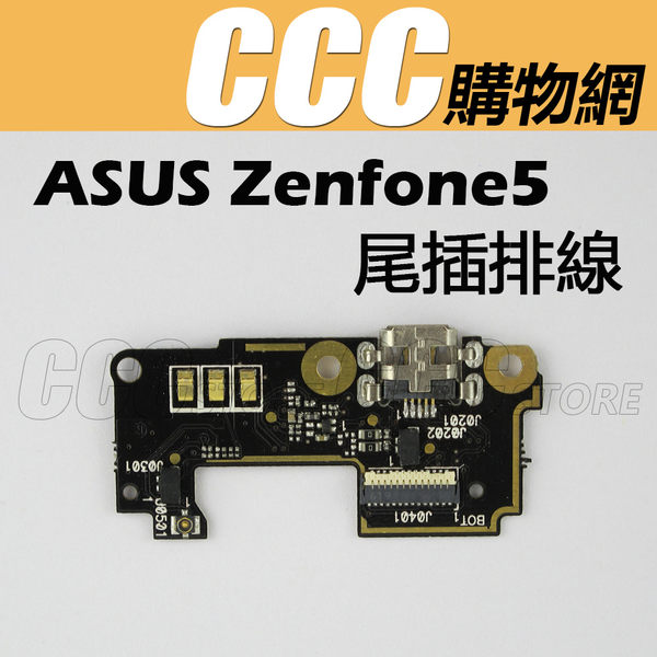 ASUS 華碩 Zenfone5 尾插排線 A500CG A501CG Zenfone 5 充電孔 DIY 維修 零件