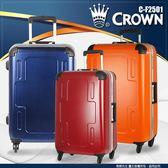《熊熊先生》75折特賣 皇冠Crown行李箱旅行箱 29吋輕量百分百PC材質C-F2501 耐用窄框 附衣架 送好禮
