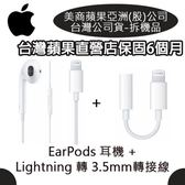 【台灣公司貨】EarPods Lightning (原廠耳機+3.5mm轉接器) iPhone7 8 iPhoneX、Xs Max、XR、XS 拆機品