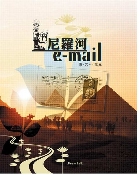 (二手書)尼羅河e-mail