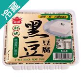 義美黑豆豆腐290g【愛買冷藏】