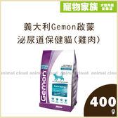 寵物家族-義大利Gemon啟蒙-泌尿道保健貓(雞肉)400g