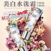 【現貨】CHOK美白水洗霜150ml