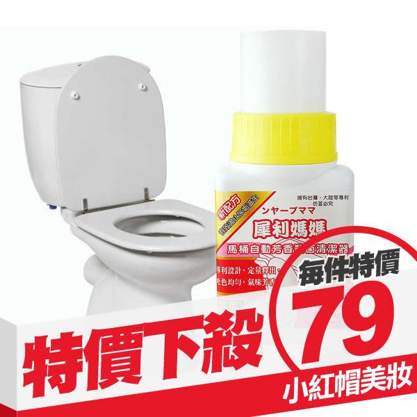 犀利媽媽 馬桶自動芳香清潔劑 100ml 清潔器【小紅帽美妝】NPRO