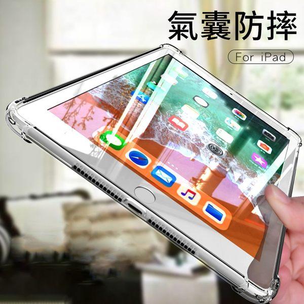 空壓殼 iPad PRO Air 10.5 Mini 2 3 4 平板殼 四角氣囊 全包 保護殼 矽膠軟殼 清水殼 透明 保護套