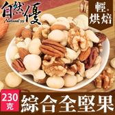 卷後價199元 輕烘焙原味綜合全堅果230g 內含核桃 杏仁果 腰果 胡桃 夏威夷豆 自然優 日華好物