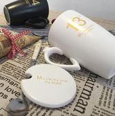 骨瓷杯-1314情侶杯子一對生日禮物帶蓋帶勺陶瓷馬克杯創意大容量對杯【完美生活館】