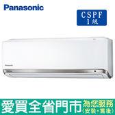Panasonic國際4-5坪CS/CU-PX28FCA2變頻冷專分離式冷氣_含配送到府+標準安裝【愛買】