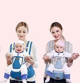 嬰兒背帶腰凳前后兩用多功能新生兒童寶寶橫前抱式小孩抱娃神器坐晴天時尚