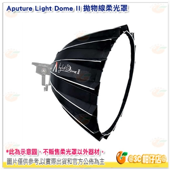 Aputure Light Dome II 拋物線 柔光罩 二代 附網格 色紙夾 快收 保榮卡口 公司貨