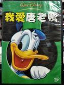 挖寶二手片-P03-285-正版DVD-動畫【我愛唐老鴨】-國英語發音 迪士尼