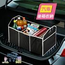 [全家299免運]薄款 汽車後車箱置物箱 無紡布可折疊置物收納袋 (mina百貨)【G0008-2】