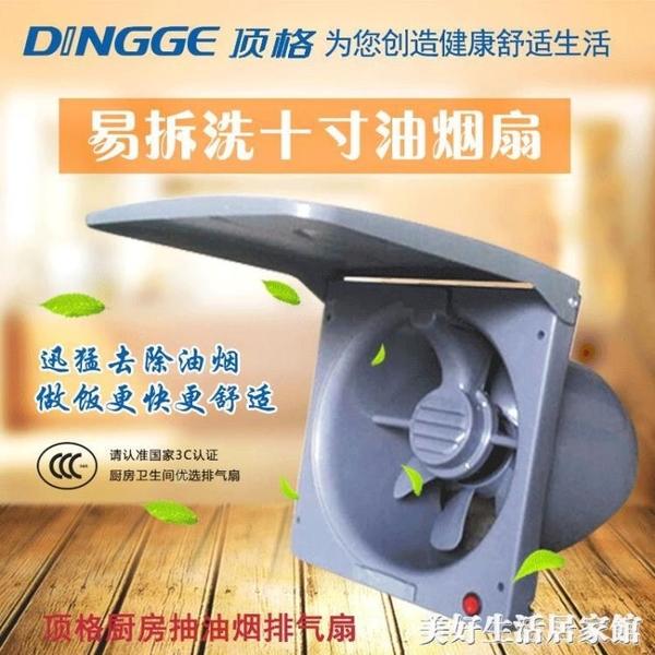10寸易拆洗型廚房油煙換氣扇排氣扇排風扇窗式牆式強力油煙抽風機ATF 美好生活