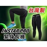 INSTAR PRO 台灣製造 男女緊身長褲(緊身褲 內搭 同Nike Pro版型 31104