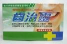 齒治靈 保健牙粉50g 【躍獅】